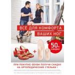 Все для комфорта Ваших ног! Скидка на ортопедические стельки Ortmann 50%!!!